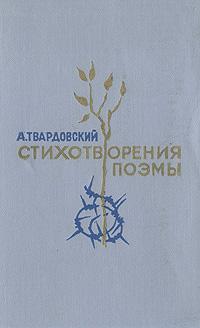 А. Т. Твардовский. Стихотворения. Поэмы
