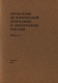 Проблемы исторической географии и демографии России. Выпуск 1 ( 978-5-8055-0185-3 )