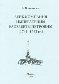 Лейб-компания императрицы Елизаветы Петровны. 1741-1762 гг, А. В. Демкин