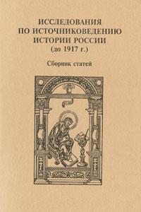 Исследования по источниковедению истории России (до 1917 г.) ( 978-5-8055-0207-2 )
