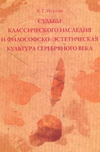Судьбы классического наследия и философско-эстетическая культура Серебряного века