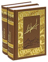 Юрий Визбор. Избранное (подарочный комплект из 2 книг). Юрий Визбор