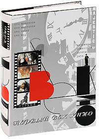 Первый век кино