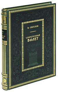 Современный балет (эксклюзивное подарочное издание). В. Светлов