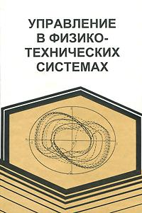 Управление в физико-технических системах ( 5-02-025052-Х )