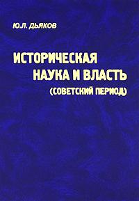 Историческая наука и власть (советский период) ( 978-5-8125-1063-3 )