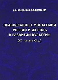 Православные монастыри России и их роль в развитии культуры (XI - начало XX в.)