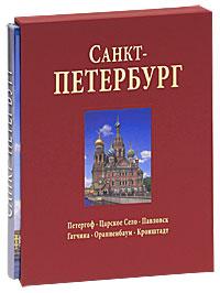 Санкт-Петербург (подарочное издание). Наталья Попова, Андрей Федоров