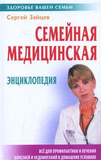 Семейная медицинская энциклопедия. Сергей Зайцев