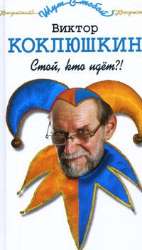 Стой, кто идет?!. Виктор Коклюшкин