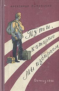 Александр Поповский Пути, которые мы избираем