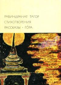 Рабиндранат Тагор. Стихотворения. Рассказы. Гора
