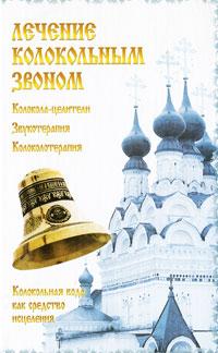 Лечение колокольным звоном ( 5-289-02262-7 )