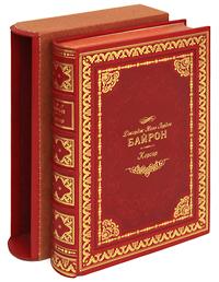Корсар (подарочное издание). Джорж Ноэл Гордон Байрон
