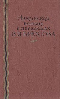 Армянская поэзия в переводах В. Я. Брюсова