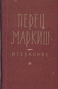 Перец Маркиш. Избранное