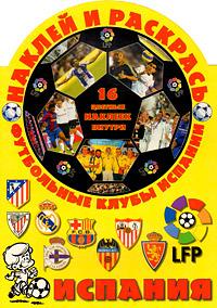 Наклей и раскрась! Футбольные клубы Испании