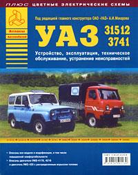 Автомобили УАЗ семейств 31512, 3741. Устройство, эксплуатация, техническое обслуживание, устранение неисправностей ( 5-8245-0123-8 )
