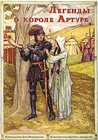 Легенды о короле Артуре. Набор открыток