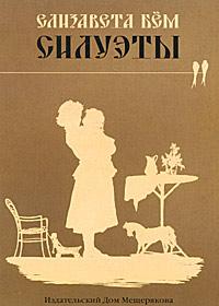 Силуэты. Набор открыток. Елизавета Бем