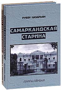 Самаркандская старина (комплект из 2 книг)