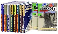 Банкноты стран мира. Денежное обращение 2001-2010 / Banknotes of the World: Currency Circulation 2001-2010 (комплект из 10 книг)