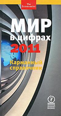 Мир в цифрах - 2011. Карманный справочник