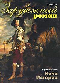 Зарубежный роман, №7-8, 2010