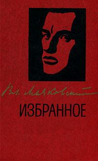 В. Маяковский. Избранное