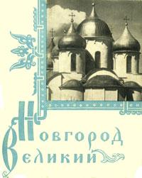 Новгород Великий. М. К. Каргер