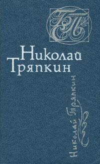 Николай Тряпкин. Стихотворения