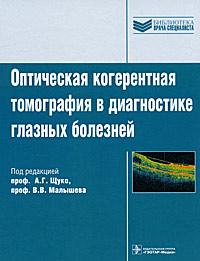 Оптическая когерентная томография в диагностике глазных болезней. А. Г. Щуко, В. В. Малышева