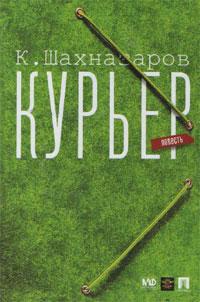 Курьер (+ DVD-ROM). К. Шахназаров