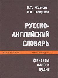 Русско-английский словарь. Финансы, налоги, аудит ( 5-98111-003-1 )