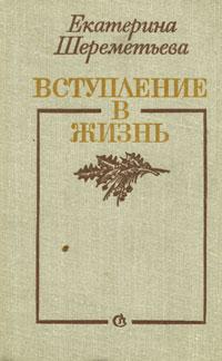 Вступление в жизнь. Екатерина Шереметьева