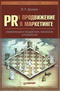 PR и продвижение в маркетинге: коммуникации и воздействие, технологии и психология. М. Р. Душкина
