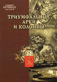 Санкт-Петербург от А до Я. Триумфальные арки и колонны