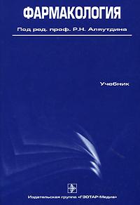 Фармакология (+ CD-ROM). Р. Н. Аляутдина