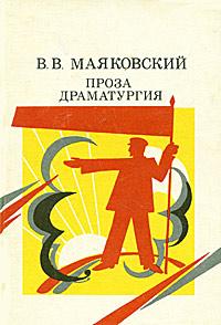 В. В. Маяковский. Проза. Драматургия