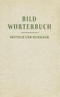 Bildworterbuch: Deutsch und russisch / ���������������� ������� �� �������� � ������� ������