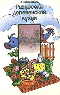 Разносолы деревенской кухни