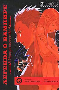 Легенда о вампире. Книга 6. Предательство. Аки Симидзу, Саки Окусэ