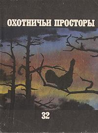 Охотничьи просторы. Альманах, №32