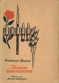 …Повесть нашей юности12296407Книга эта необычна. Она состоит из писем и воспоминаний Александра Фадеева, которые, будучи объединены в определенной последовательности, составили увлекательную повесть о днях революционной юности писателя. С великим душевным волнением рассказывает Фадеев «о времени и о себе» — о героическом поколении советской молодежи, к которому принадлежал сам, о поколении, воплотившем в своих мыслях и делах те могучие идеи, которые стали основой нашего социалистического общества.