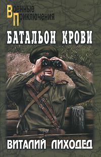Батальон крови. Виталий Лиходед