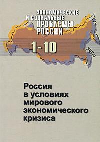 Экономические и социальные проблемы России, №1, 2010. Россия в условиях мирового экономического кризиса
