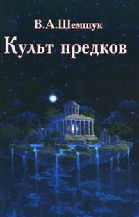 Культ предков. В. А. Шемшук