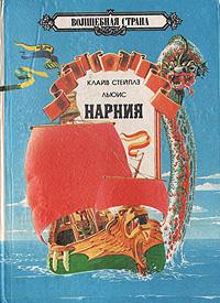 "Нарния: Принц Каспиан. Плавание ""Утренней зари"""