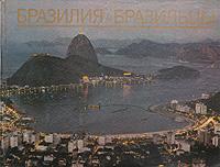 Бразилия и бразильцы
