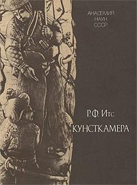 Кунсткамера, Р. Ф. Итс